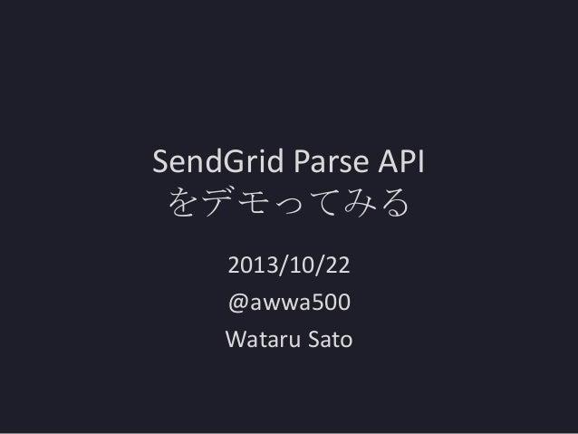 SendGrid Parse APIをデモってみる