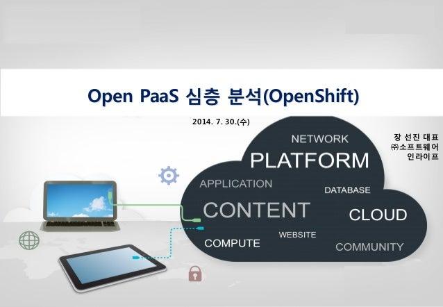 0 Open PaaS 심층 분석(OpenShift) 2014. 7. 30.(수) 장 선진 대표 ㈜소프트웨어 인라이프