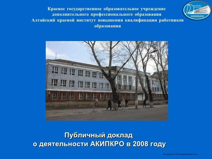 Публичный доклад  о деятельности АКИПКРО в 2008 году