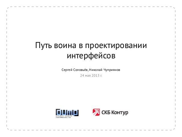 Путь воина в проектированииинтерфейсовСергей Соловьёв, Николай Чуприянов24 мая 2013 г.