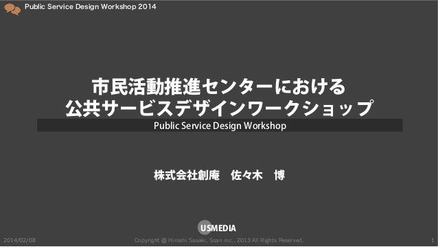 Public Service Design Workshop 市民活動推進センターにおける公共デザインワークショップ