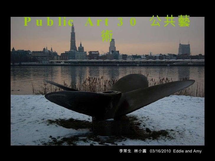 Public Art 30   公共藝術 李常生  林小圓  03/16/2010  Eddie and Amy