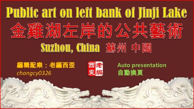 Public art on left bank of jinji lake (金雞湖左岸 的公共藝術)