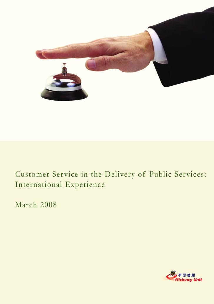 Public Service Delivery
