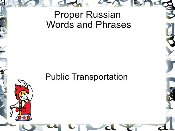 Public Transportation Proper Russian  Words and Phrases