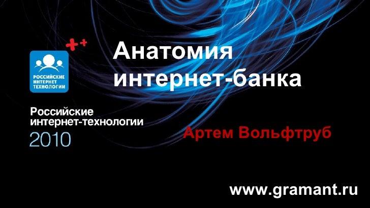 Анатомия интернет-банка Артем Вольфтруб www.gramant.ru