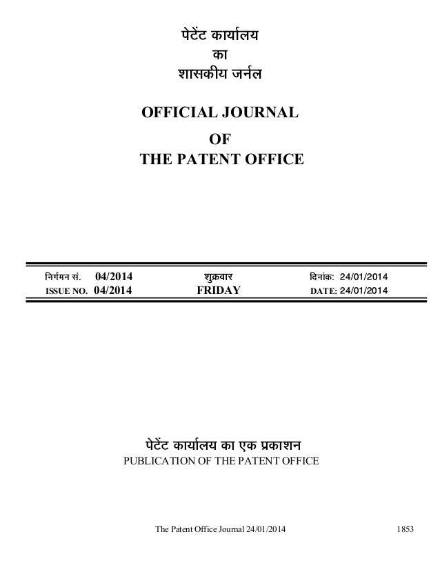 ¯Öê™ëü™ü úÖµÖÖÔ»ÖµÖ úÖ ¿ÖÖÃ֍úßµÖ •Ö−ÖÔ»Ö OFFICIAL JOURNAL OF THE PATENT OFFICE  ×−ÖÔ´Ö−Ö ÃÖÓ. ISSUE NO.  04/2014 04/2...