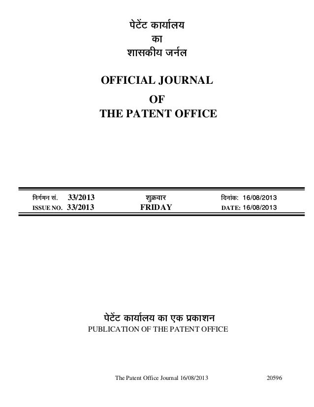 Published patent and design registration information   August 16th, 2013