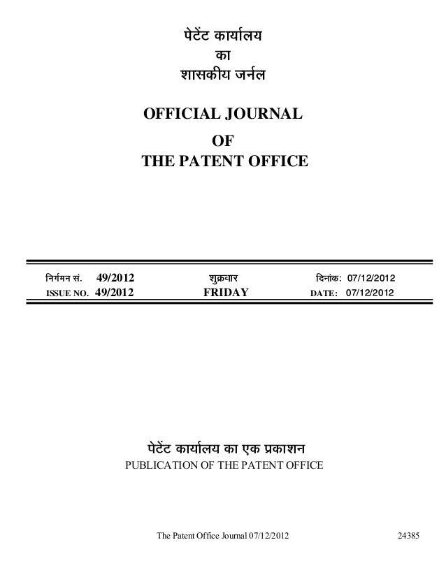 Published patent and design registration information   december 7th, 2012
