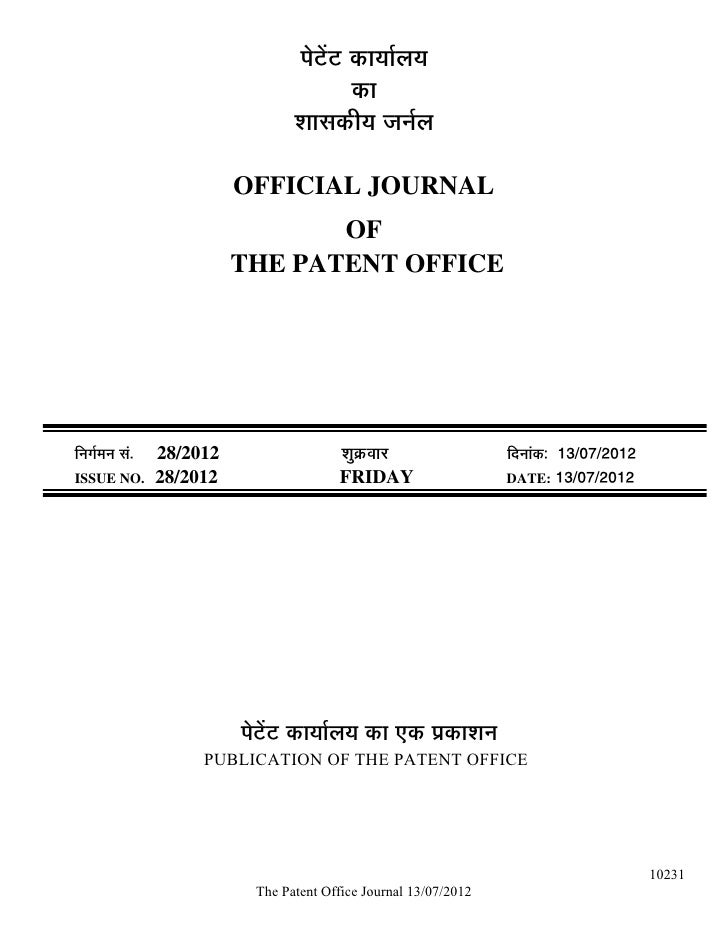 Published patent and design registration information   july 13th, 2012