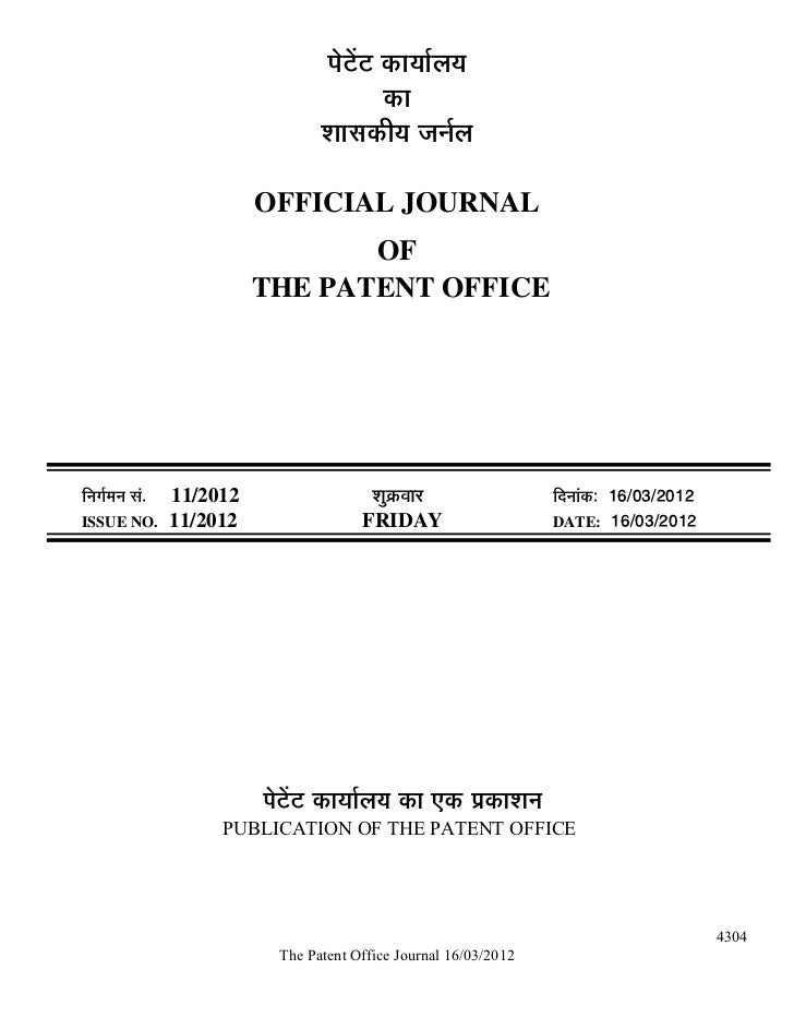 Published patent and design registration information   march 16th, 2012