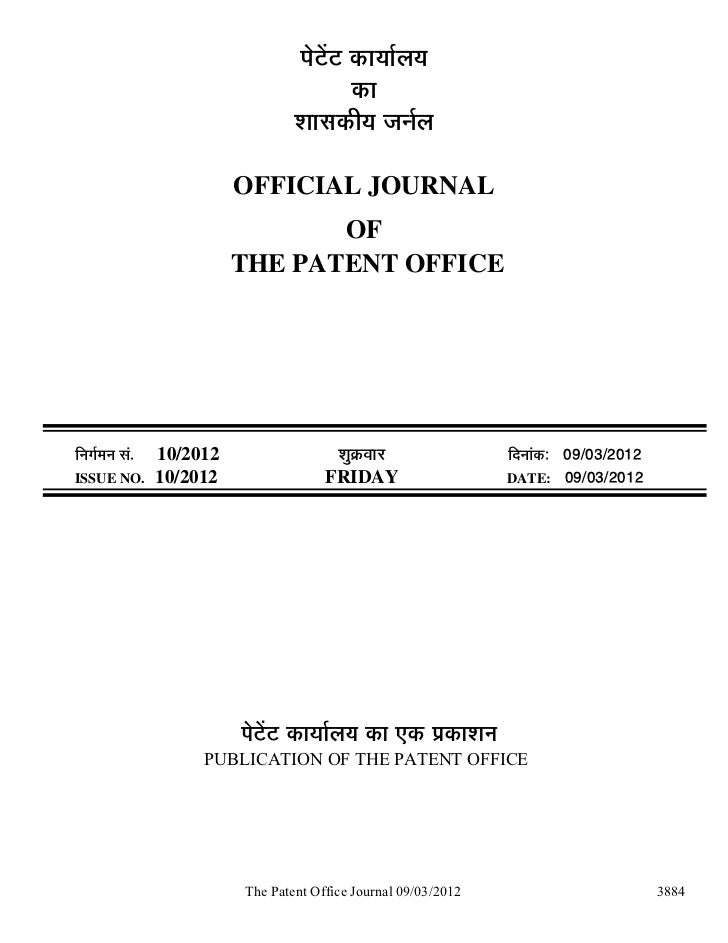 Published patent and design registration information   march 9th, 2012