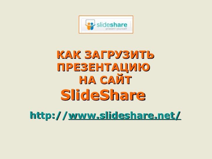 Publslideshare 110206015003-phpapp01