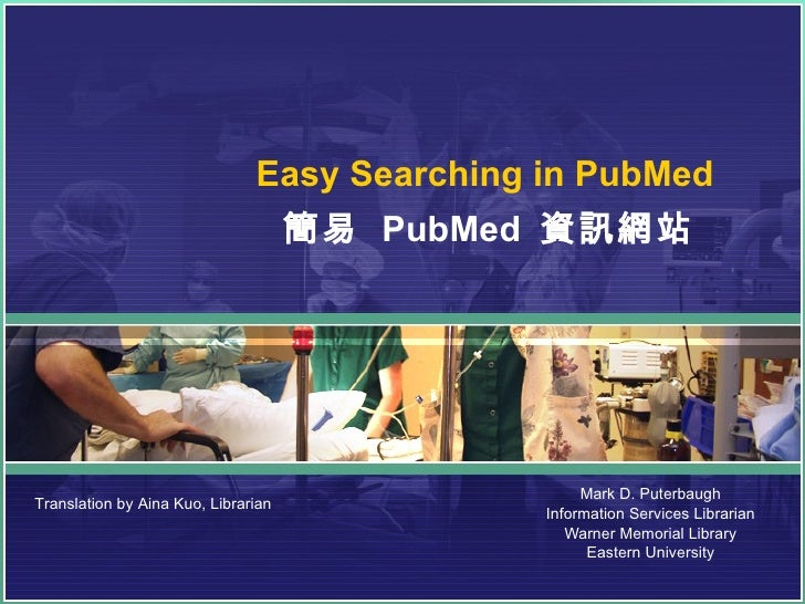 Easy Searching in PubMed  PubMed  資訊網站     簡 易 使用指南 Updated Wednesday, March 10, 2010