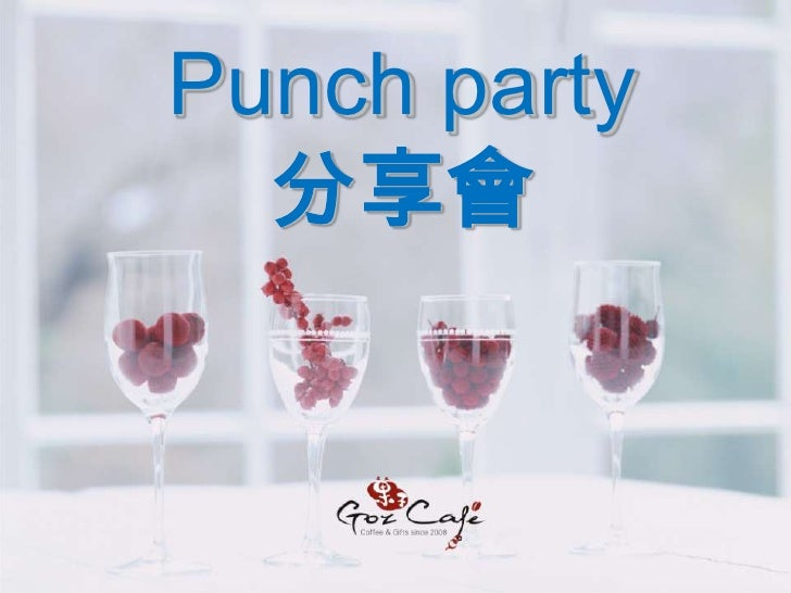 Punch party   分享會