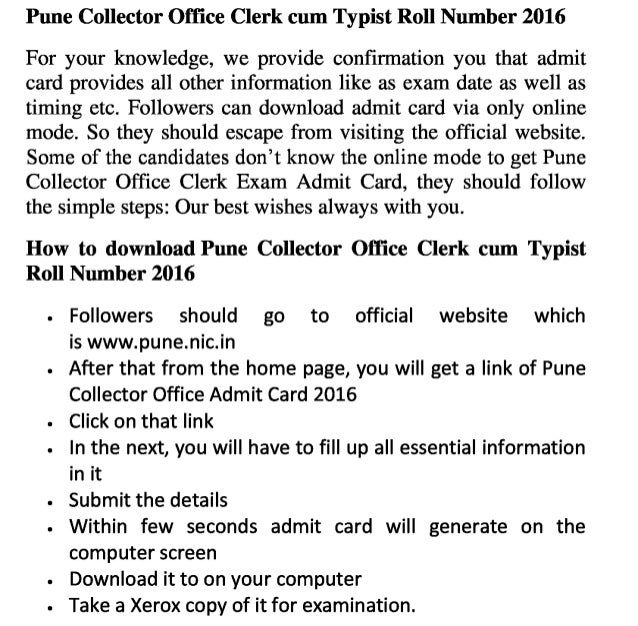 Pune collector office 2016 exam admit card soon update online for jobs result