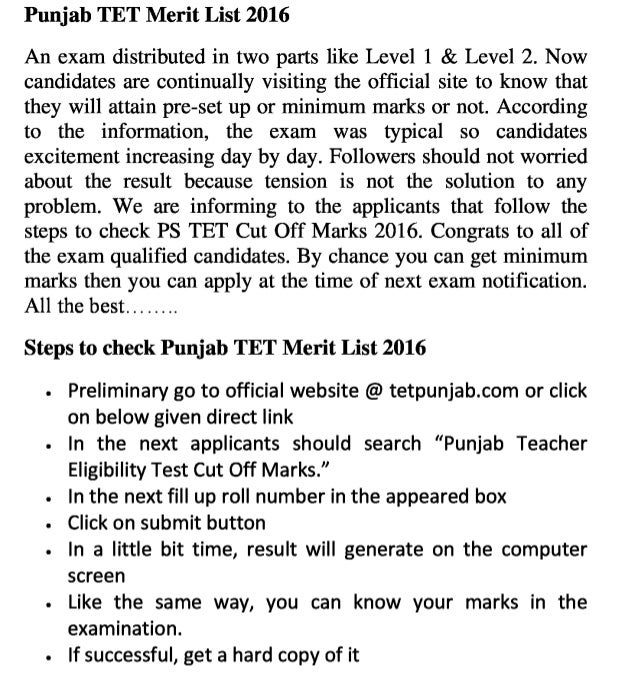 Punjab tet 2016 exam result and teacher eligibility test jobs download cut off marks