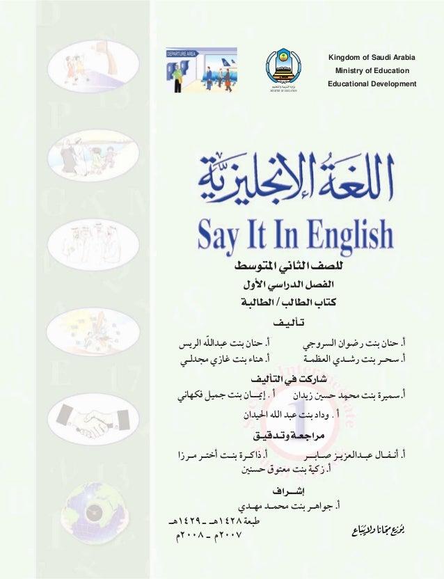 Kingdom of Saudi Arabia Ministry of Education Educational Development  jÝu²*« w½U¦Ã« nBKà ‰Ë_« wÝ«—bÃ« qBHÃ« W³ÃUDÃ« / VÃU...