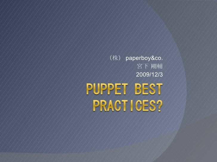 Puppet Best Practices? at COOKPAD