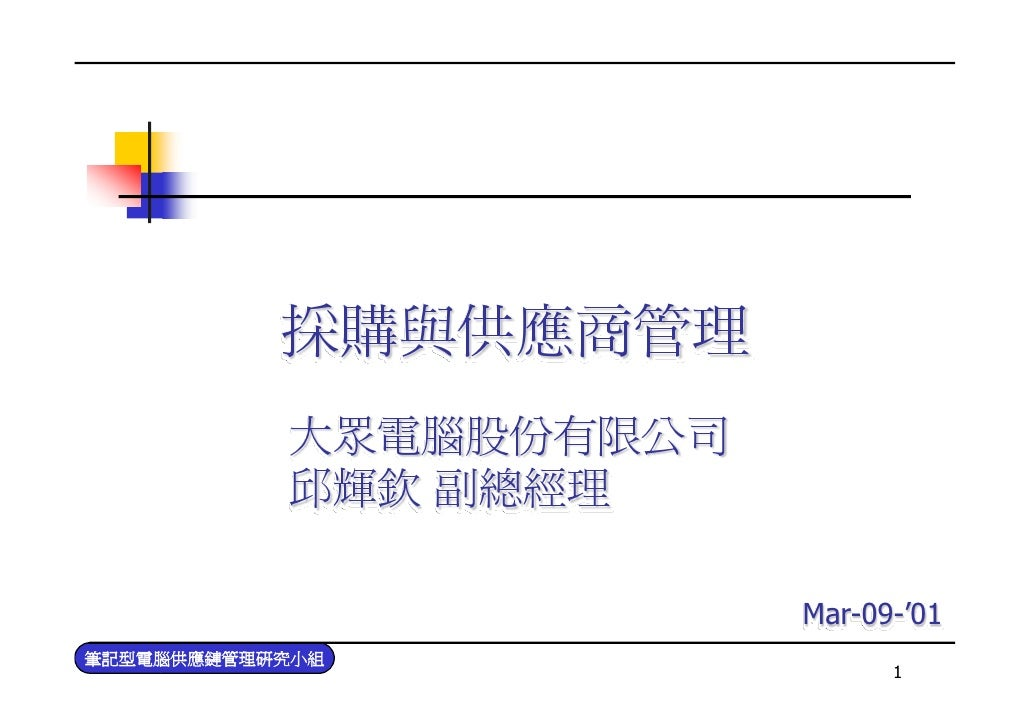 PUR-004-採購與供應商管理