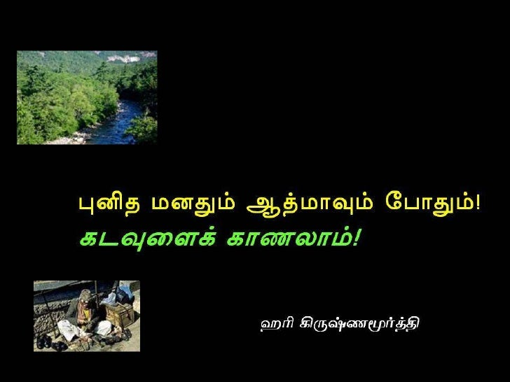 Purity of heart and soul can lead u godliness  tamil