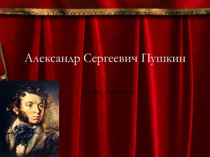 Александр Сергеевич Пушкин <br />Намтар, уран бүтээл <br />