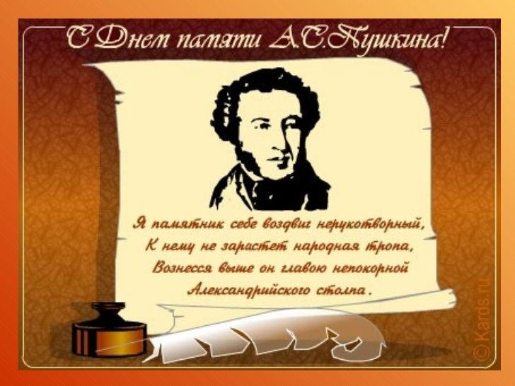 10 февраля — День памяти А.С. Пушкина