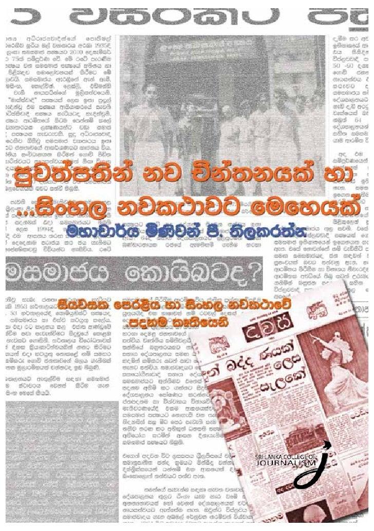 History of Print Journalism - Sri Lanka