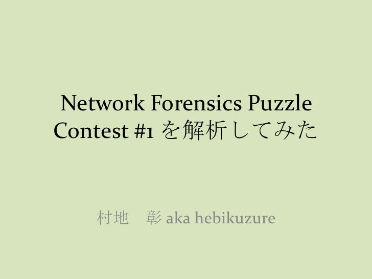 Network Forensics Puzzle Contest に挑戦 #1