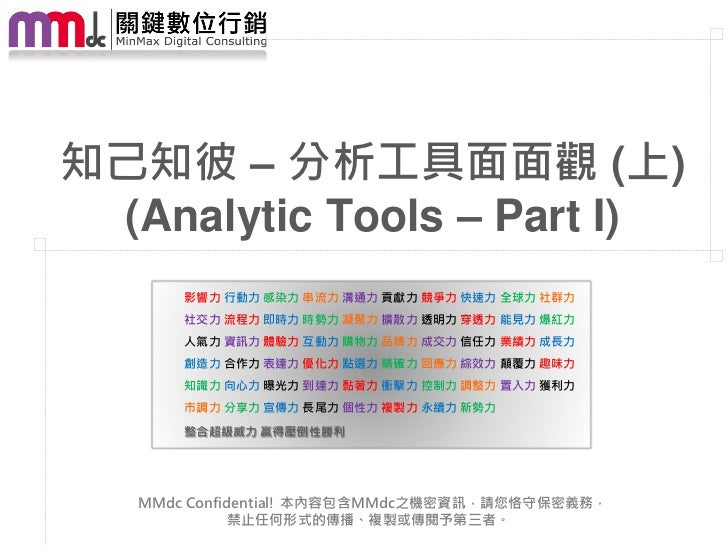 【MMdc 分享】知己知彼 – 分析工具面面觀 (上) (Analytic Tools – Part I)