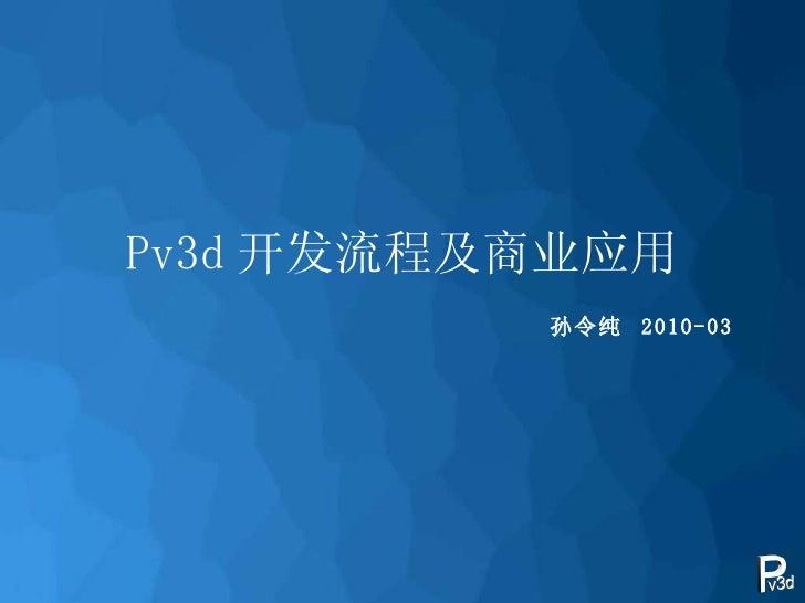 Pv3d 开发流程及商业应用 孙令纯  2010-03