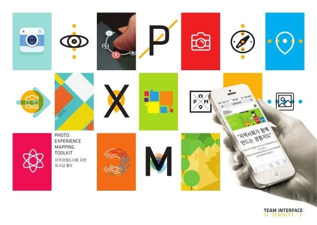 PXM (지역경험조사를 위한 워크샵 툴킷)
