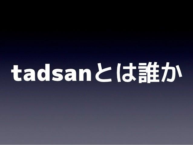tadsanとは誰か