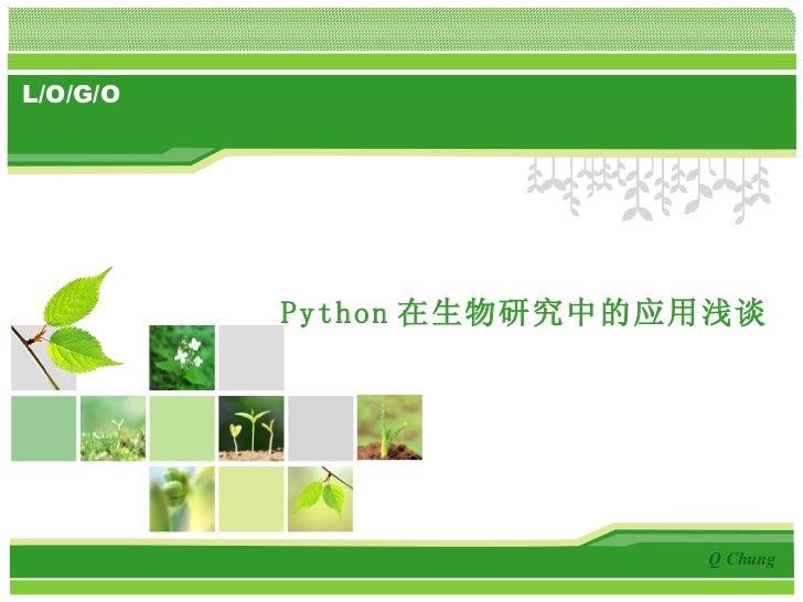 Python 在生物研究中的应用浅谈 Q Chung