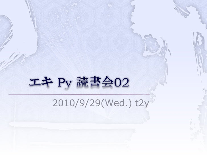 エキ Py 読書会02 2章前半