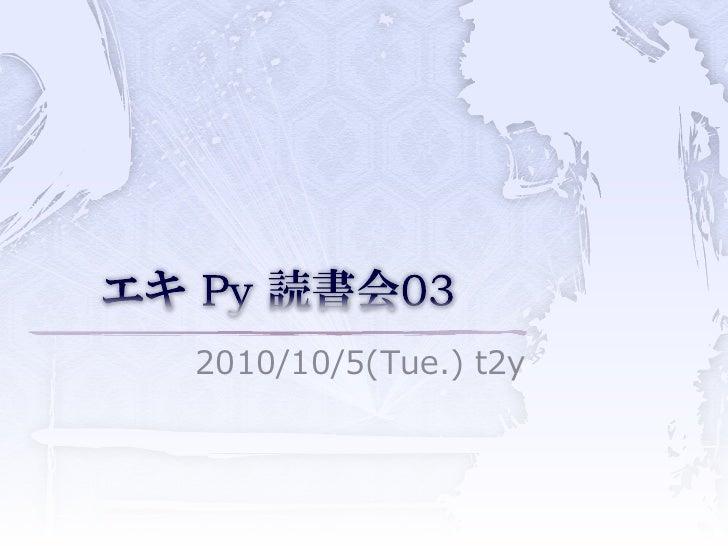 2010/10/5(Tue.) t2y
