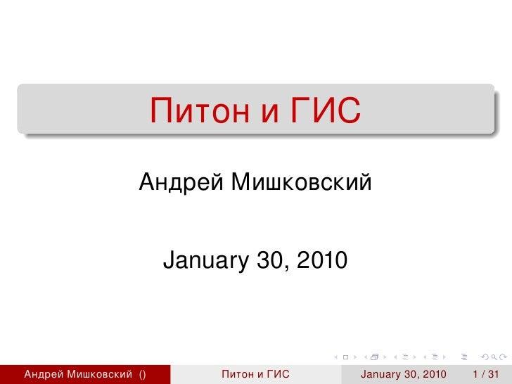 Питон и ГИС                   Андрей Мишковский                          January 30, 2010    Андрей Мишковский ()        П...