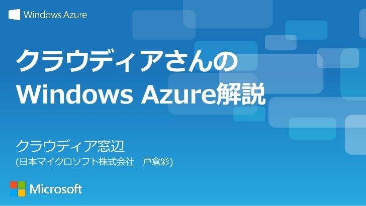 1. マイクロソフトのクラウド技術とは2. wktkデモンストレーション3. 今こそ使い倒したい Windows Azure