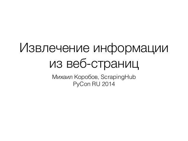 Извлечение информации из веб-страниц - Михаил Коробов, PyCon RU 2014