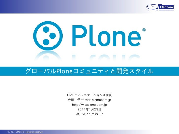 Plone©2011 CMScom info@cmscom.jp