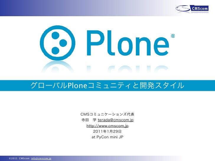 PyCon minijp LT terada (How to Develop on Plone)