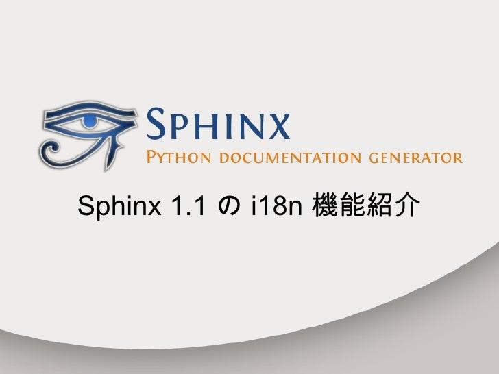 Sphinx 1.1 i18n 機能紹介