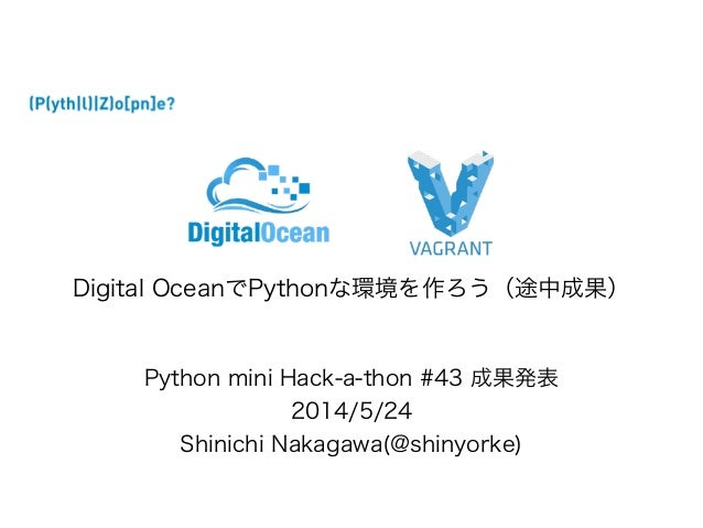 Digital OceanでPythonな環境を作ろう(途中成果) Python mini Hack-a-thon #43 成果発表 2014/5/24