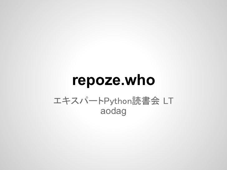 repoze.whoエキスパートPython読書会 LT     aodag