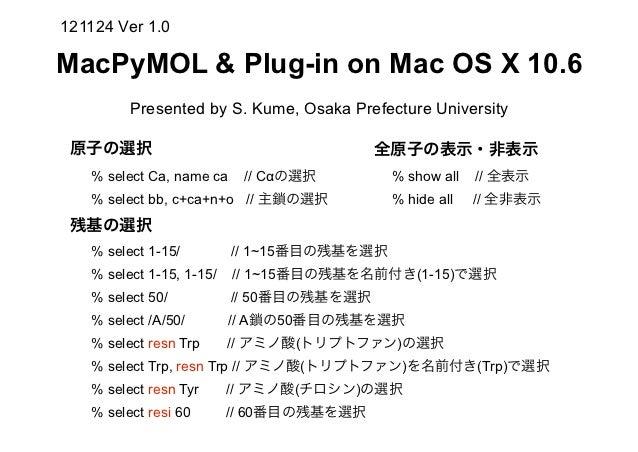 121124 Ver 1.0MacPyMOL & Plug-in on Mac OS X 10.6         Presented by S. Kume, Osaka Prefecture University 原子の選択         ...