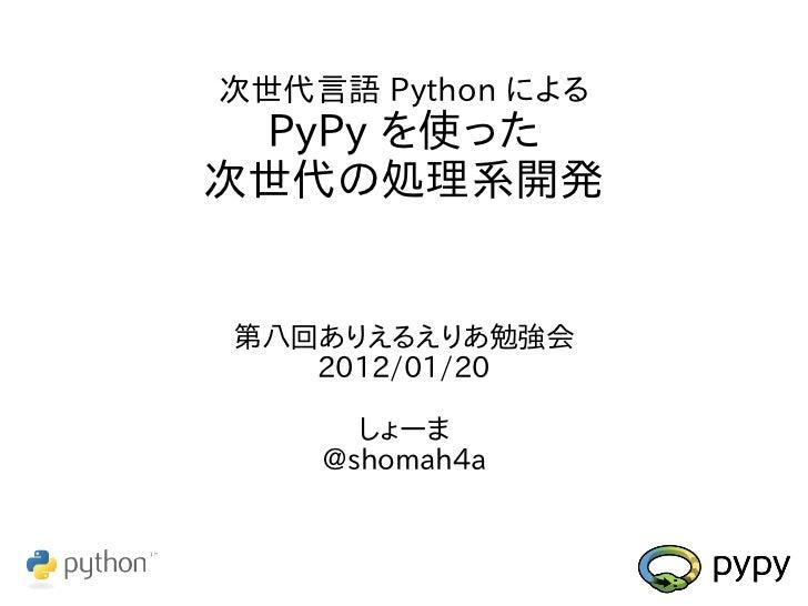 次世代言語 Python による PyPy を使った次世代の処理系開発