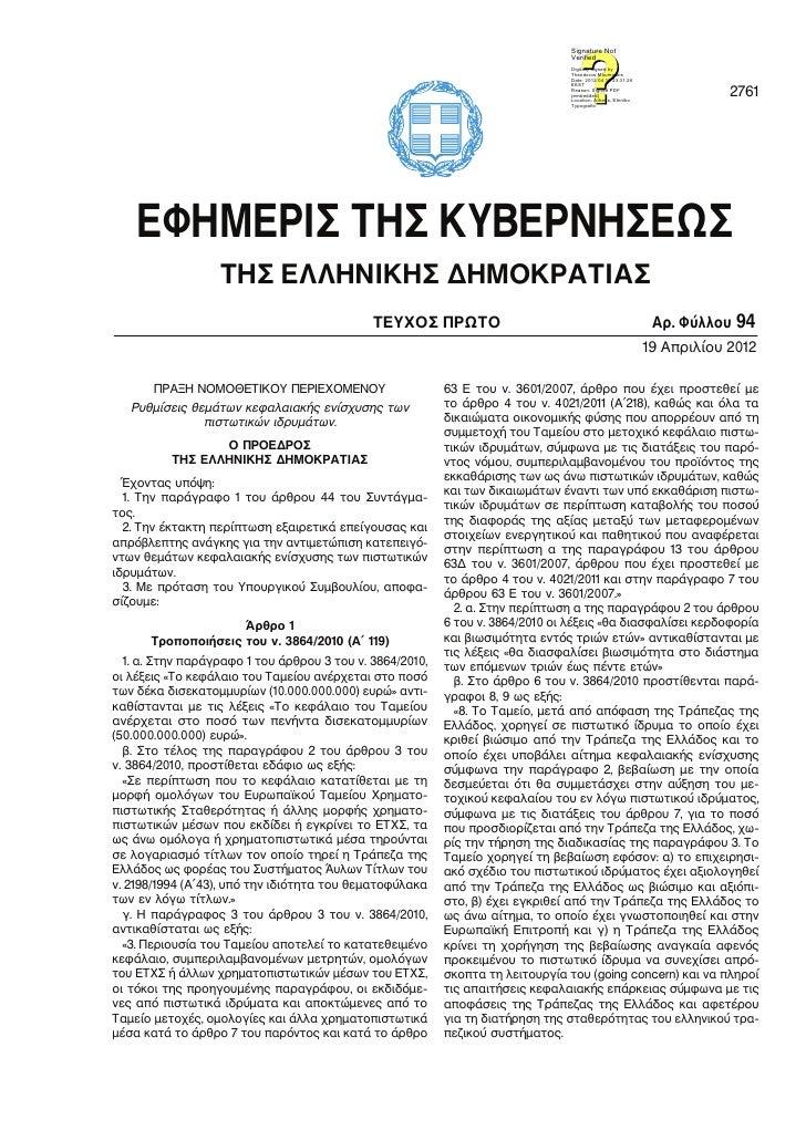PYS-ETXS  19-4-2012