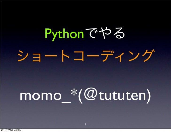 Pysap#3.1 Pythonでショートコーディング