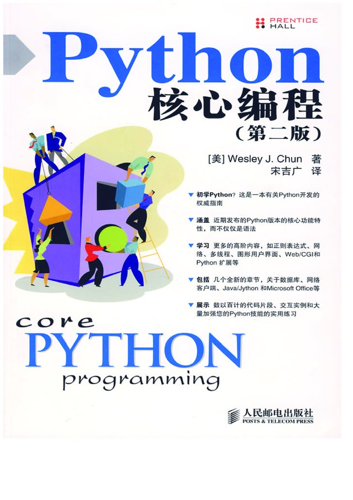 "Edit By Vheavens          对《Python核心编程》的褒奖      "" The long-awaited second edition of Wesley Chun's Core Python Programming..."