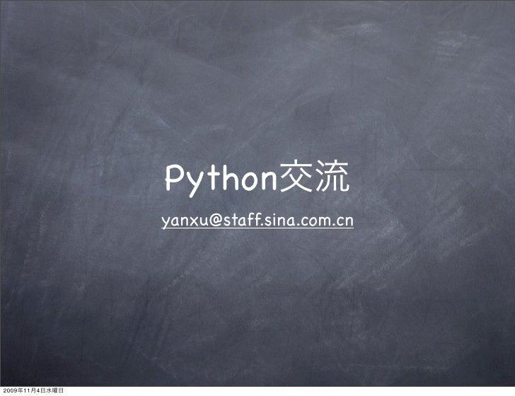 Python交流